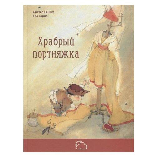 Купить Гримм Я. Храбрый портняжка , ЭНАС, Детская художественная литература