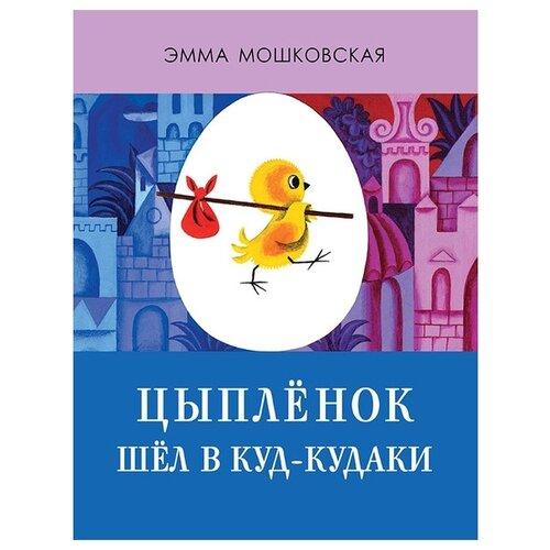 Купить Мошковская Э.Э. Цыпленок шел в Куд-кудаки , Мелик-Пашаев, Книги для малышей