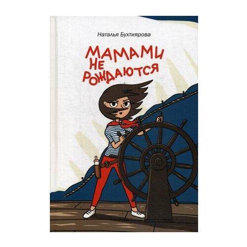 Купить Бухтиярова Н. Мамами не рождаются , DELIBRI, Книги для родителей