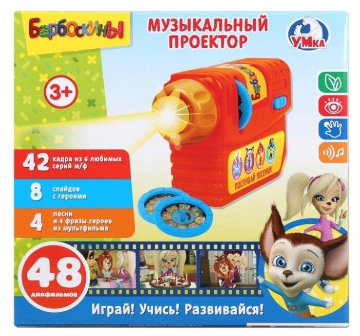 Диапроектор Умка Барбоскины (FDE005-R1)