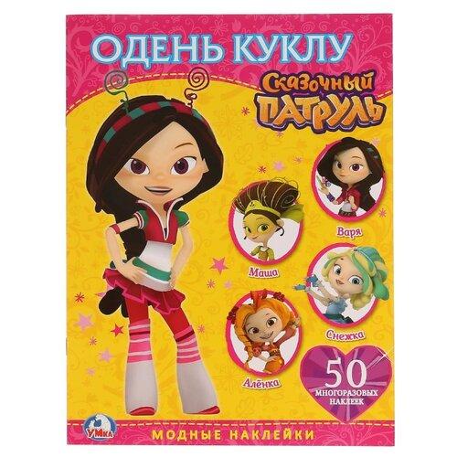 Купить Книжка с наклейками Сказочный патруль - Одень куклу , Умка, Книжки с наклейками