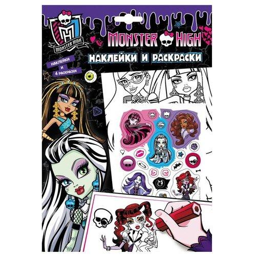 Купить РОСМЭН Monster High. Наклейки и раскраски (фиолетовая), Раскраски