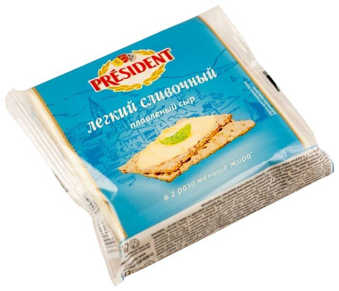 Сыр President плавленый легкий сливочный нарезка 20%