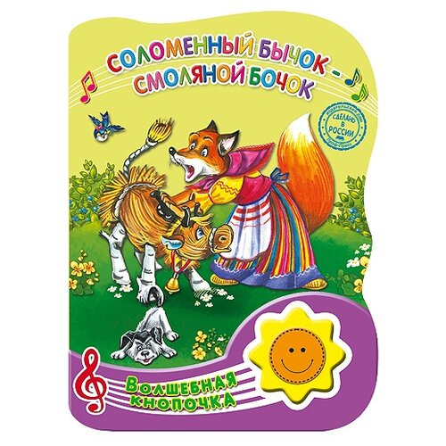 Купить Серикова А.В. Волшебная кнопочка. Соломенный бычок - смоляной бочок , Проф-Пресс, Книги для малышей