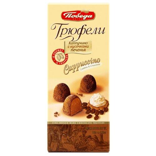 Набор конфет Победа вкуса Трюфели шоколадные каппучино с кусочками печенья 180 г velante 180 207 09