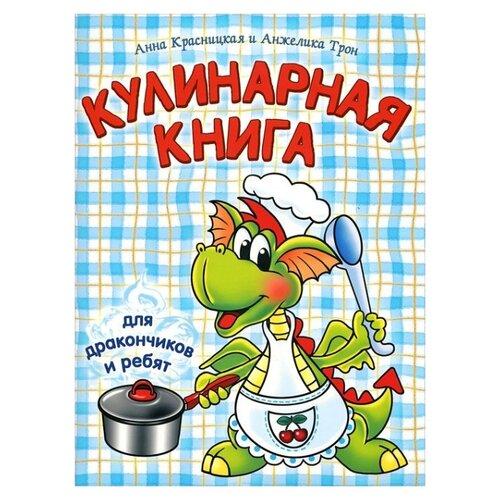 Купить Красницкая А., Трон А. Кулинарная книга для дракончиков и ребят , Попурри, Познавательная литература