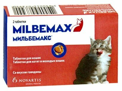 Novartis Мильбемакс для котят и молодых кошек (2 таблетки)