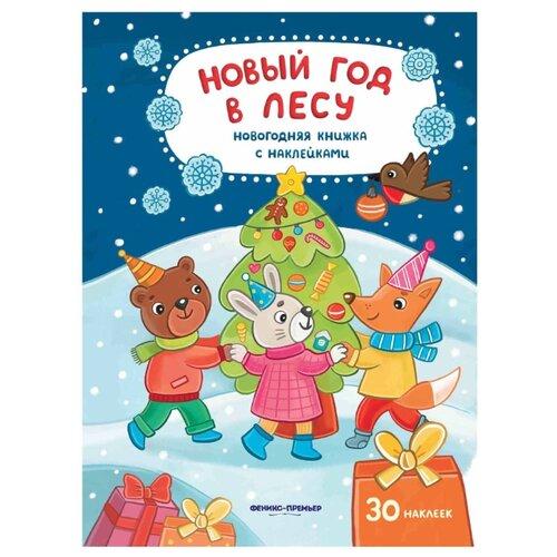 Купить Книжка с наклейками Новый год в лесу , Феникс, Книжки с наклейками