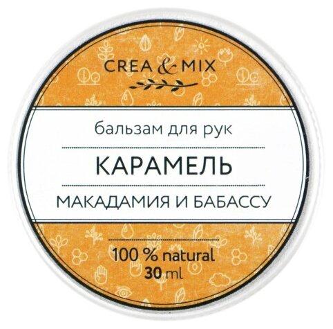 Бальзам для рук Creamix Карамель