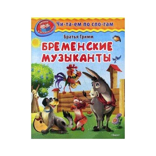 Купить Гримм Якоб Бременские музыканты , Омега, Учебные пособия