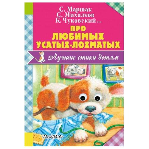 Купить Лучшие стихи детям. Про любимых усатых-лохматых, АСТ, Книги для малышей