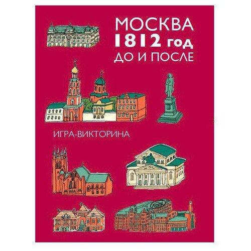Купить Настольная игра Пешком в историю Россия в 1812 году. Москва 1812 год. До и после, Настольные игры