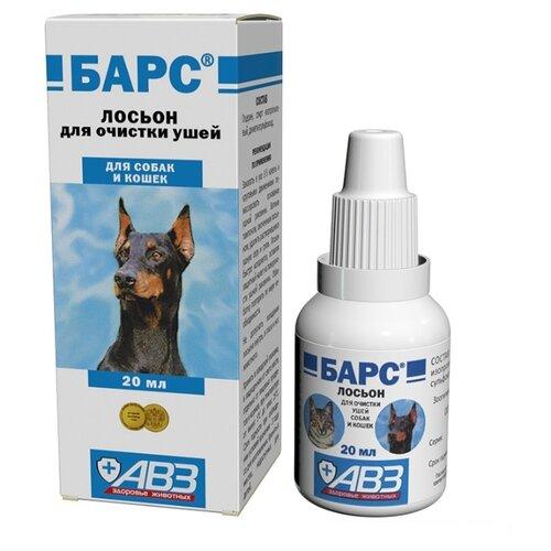 Лосьон Барс (АВЗ) для чистки ушей собак и кошек 20 мл недорого