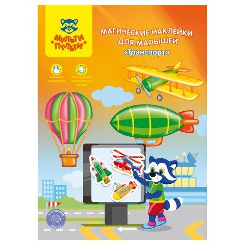 Купить Книжка с наклейками Магические наклейки для малышей Транспорт , Мульти-Пульти, Книжки с наклейками