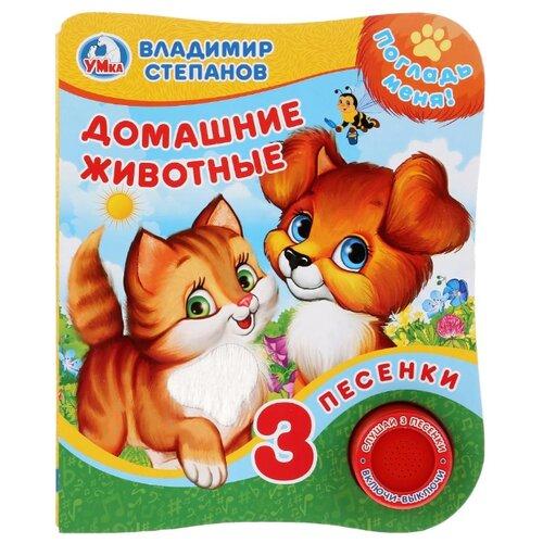 """Степанов В. """"Погладь меня! Домашние животные"""""""