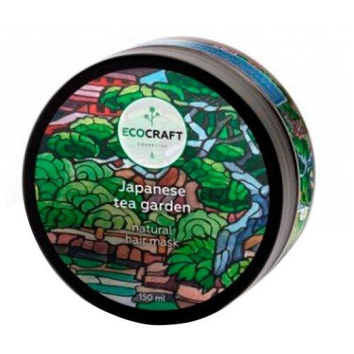 EcoCraft Маска для волос для увлажнения и восстановления волос Японский чайный сад, 150 мл ecocraft маска для увлажнения волос японский чайный сад 150 мл ecocraft для волос