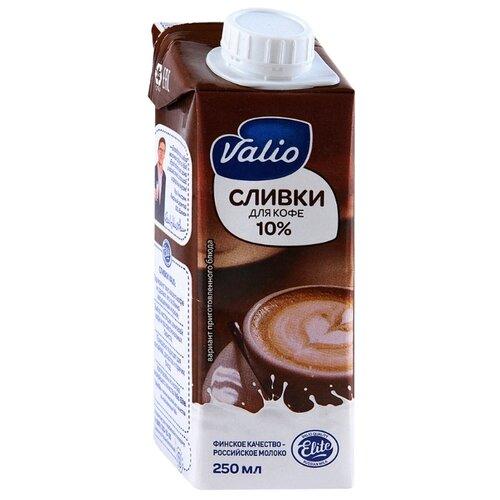 Сливки Valio ультрапастеризованные для кофе 10%, 250 мл