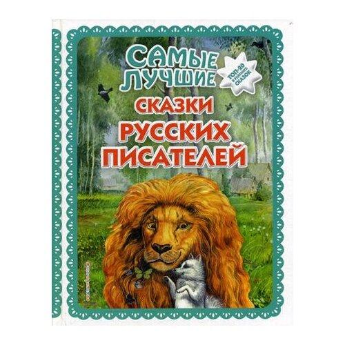 Купить Толстой Л. Самые лучшие сказки русских писателей , ЭКСМО, Детская художественная литература