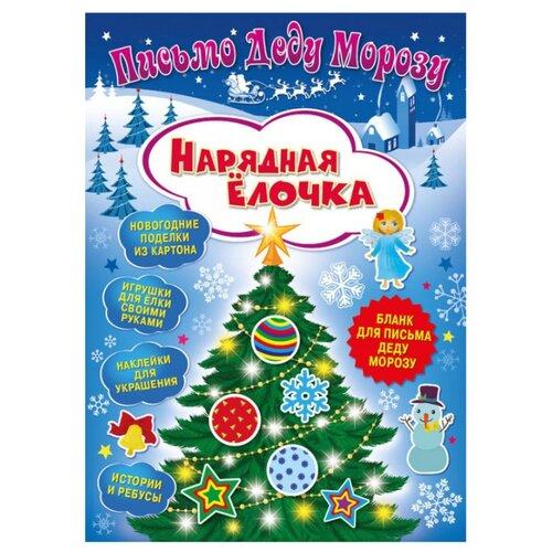 Купить Милова К. Письмо Деду Морозу. Нарядная ёлочка , ND Play, Книги с играми