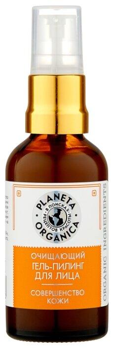Planeta Organica гель пилинг для лица