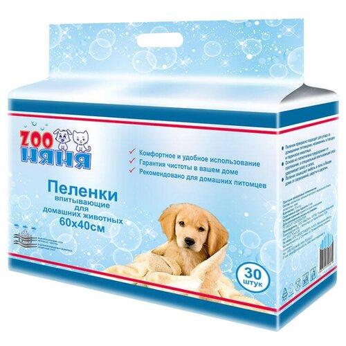 Пеленки для собак впитывающие Зоо Няня Гигиенические 60х40 см 30 шт.