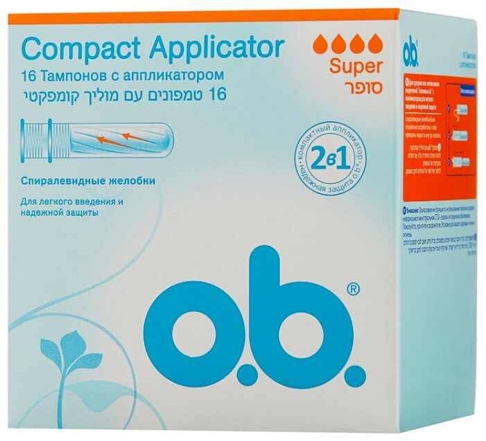 O.b. тампоны Compact Applicator Super