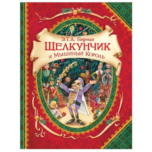 Купить Гофман Э.Т.А. Щелкунчик и мышиный король , РОСМЭН, Детская художественная литература