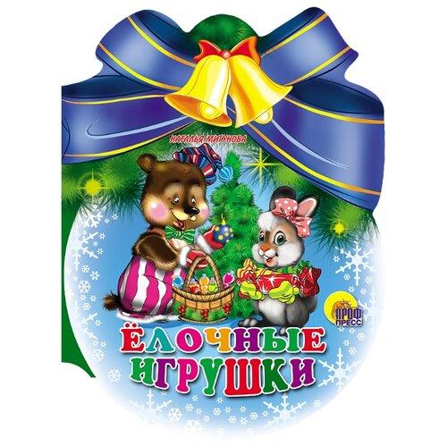 Купить Мигунова Н. А. Елочные игрушки , Prof-Press, Книги для малышей