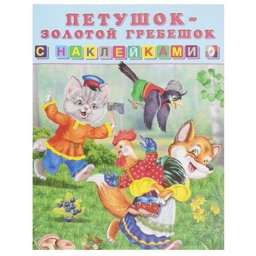 Книжка с наклейками Петушок - золотой гребешок петушок золотой гребешок книжка с глазками