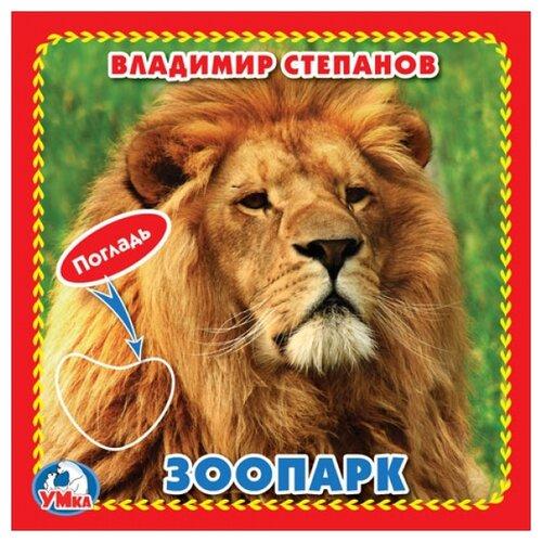 Степанов В.А. Книжка-картонка с тактилом. ЗоопаркКниги для малышей<br>