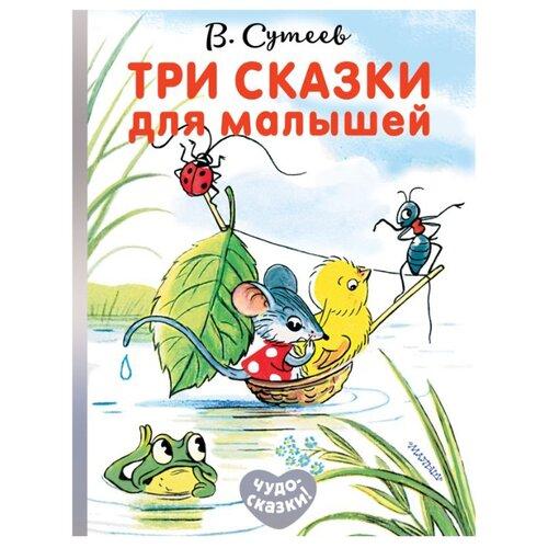 Купить Сутеев В.Г. Чудо-сказки! Три сказки для малышей , Малыш, Книги для малышей