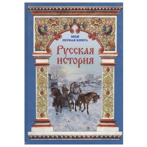 Купить Майорова Н.О. Русская история , Белый город, Познавательная литература