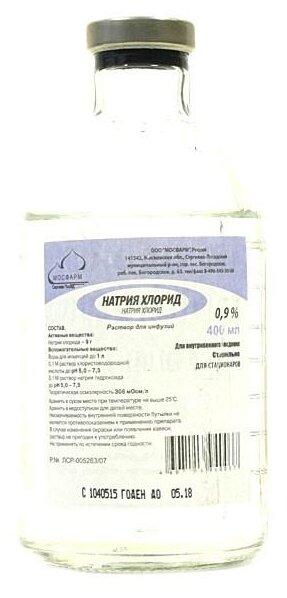 Натрия хлорид р-р д/инф. 0,9% 400 мл №15 бут.