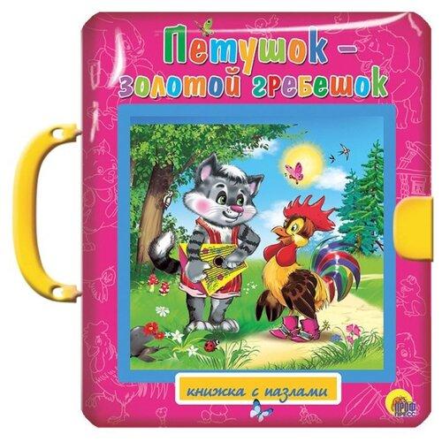 Купить Prof-Press Книжка-игрушка Книжка-пазл с замком. Петушок - золотой гребешок, Книжки-игрушки