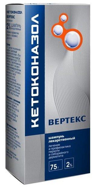 Кетоконазол шампунь лекарственный 2% фл. 75 г
