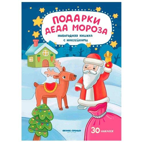 Книжка с наклейками Подарки Деда Мороза усачев а азбука деда мороза стихи