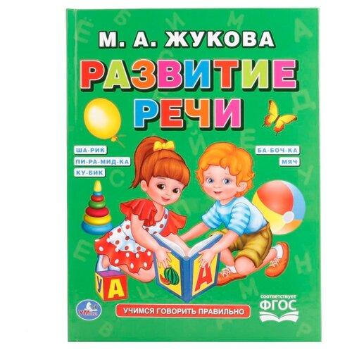 Купить Жукова М.А. Буквари и чтение. Развитие речи , Умка, Учебные пособия