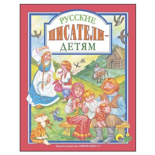 Купить Русские писатели - детям, Prof-Press, Детская художественная литература