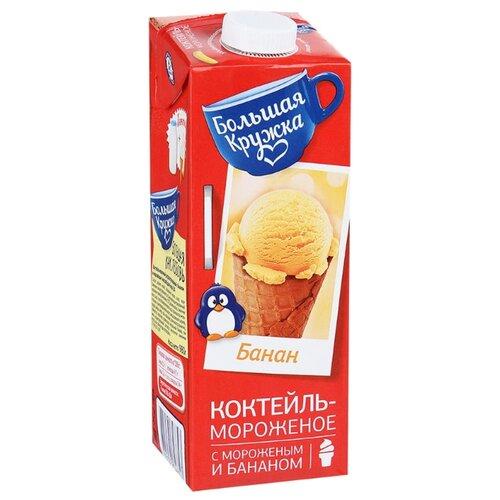 Молочный коктейль Большая Кружка с мороженым и бананом 3%, 980 г