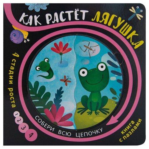 Купить Мозаика-Синтез Книжка-игрушка Собери цепочку. Как растет лягушка, Книжки-игрушки