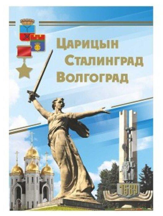 Царицын. Сталинград. Волгоград. Комплект подарочных открыток