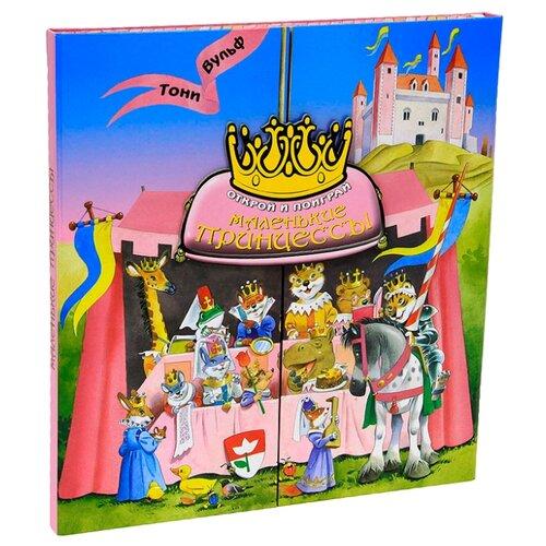Купить Казалис А. Открой и поиграй. Маленькие принцессы , Малыш, Детская художественная литература
