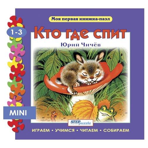 Купить Step puzzle Книжка-игрушка Моя первая книжка-пазл. Кто где спит?, Книжки-игрушки