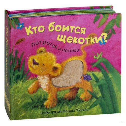 Купить Потрогай и погладь. Кто боится щекотки?, Мозаика-Синтез, Книги для малышей