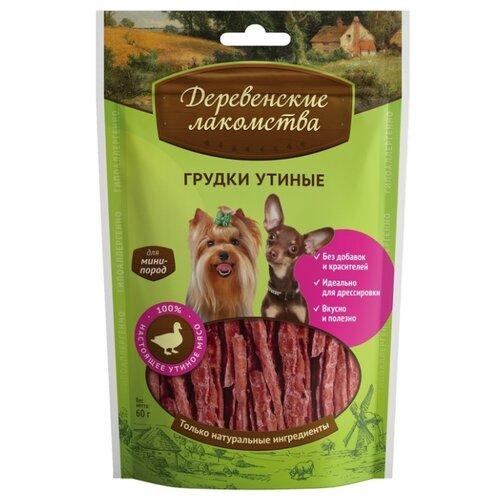Лакомство для собак Деревенские лакомства для мини-пород Грудки утиные, 55 г