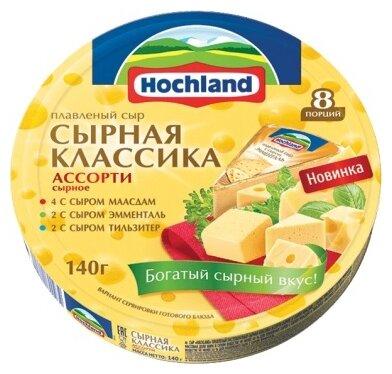 Сыр Hochland плавленый ассорти сырная классика 8 порций 55%