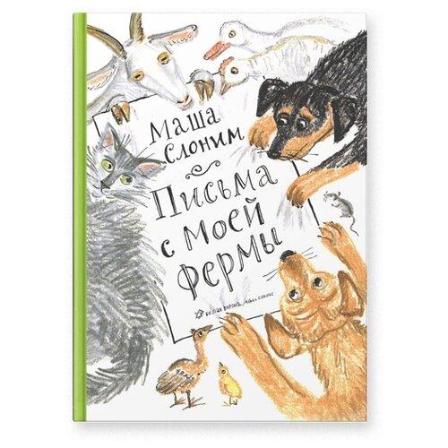 Купить Слоним М. Письма с моей фермы , Белая ворона, Детская художественная литература
