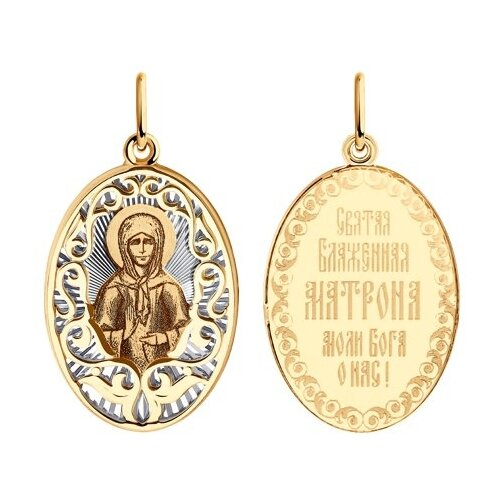 SOKOLOV Подвеска из золота 104211