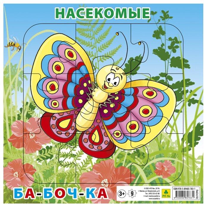 Рамка-вкладыш РУЗ Ко Насекомые Бабочка (Пл63п), 9 дет.