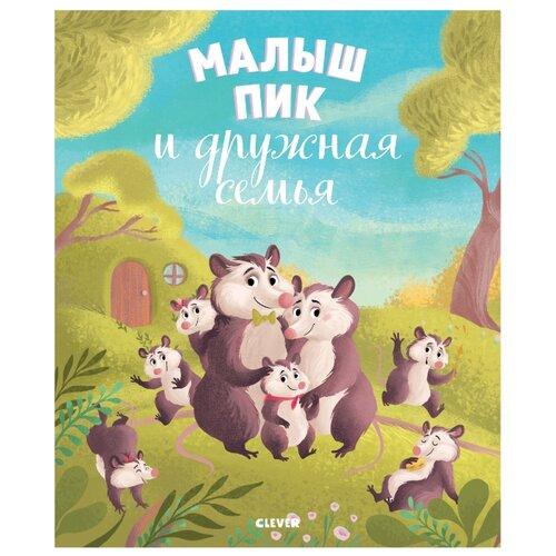 Купить Мюлленхайм С. Малыш Пик и дружная семья , CLEVER, Детская художественная литература
